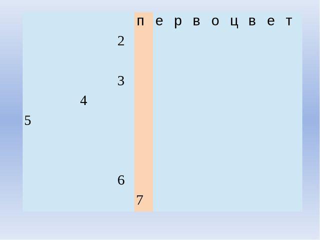 п е р в о ц в е т 2 3 4 5 6 7