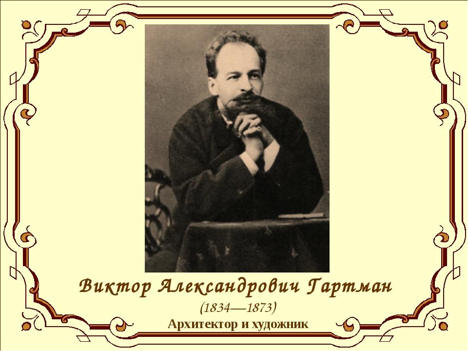 Виктор Александрович Гартман (1834—1873) Архитектор и художник