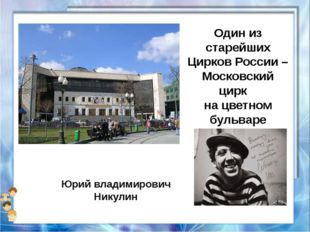Один из старейших Цирков России – Московский цирк на цветном бульваре Юрий в