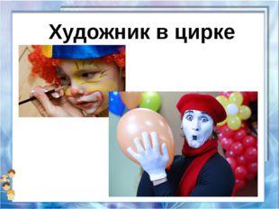Художник в цирке