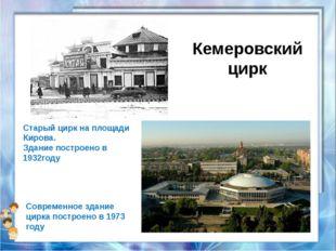 Кемеровский цирк Старый цирк на площади Кирова. Здание построено в 1932году