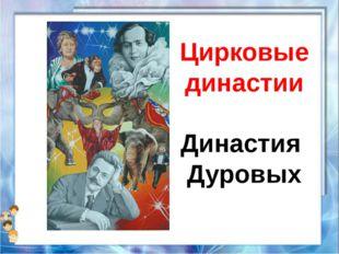 Цирковые династии Династия Дуровых