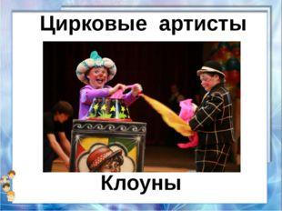 Клоуны Цирковые артисты