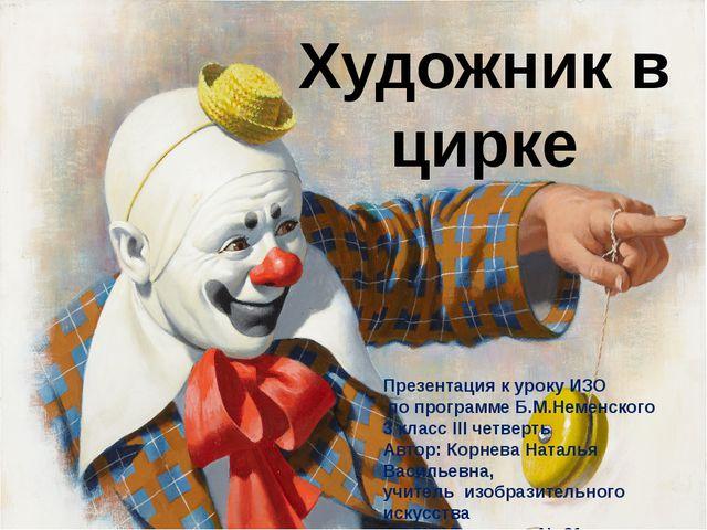 Художник в цирке Презентация к уроку ИЗО по программе Б.М.Неменского 3 класс...