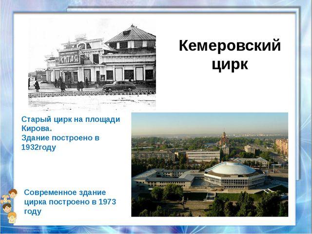 Кемеровский цирк Старый цирк на площади Кирова. Здание построено в 1932году...