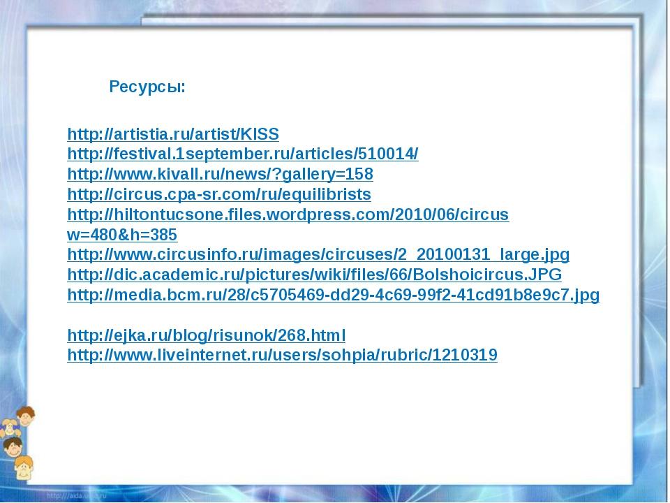 http://artistia.ru/artist/KISS http://festival.1september.ru/articles/510014...