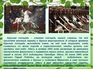 Красная площадь – главная площадь нашей страны. На ней проходят военные парад