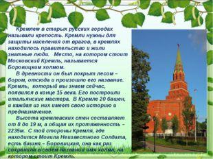 Кремлем в старых русских городах называли крепость. Кремли нужны для защиты н