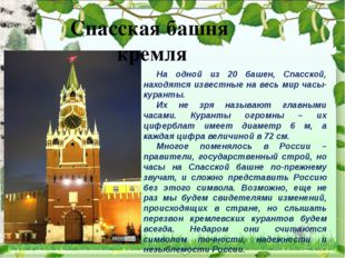 Спасская башня кремля На одной из 20 башен, Спасской, находятся известные на