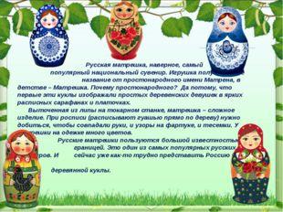 Русская матрешка, наверное, самый популярный национальный сувенир. Игрушка п