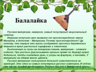 Русская матрешка, наверное, самый популярный национальный сувенир. Игрушка по