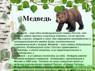 Медведь – еще один неофициальный символ России. это один из самых крупных хищ