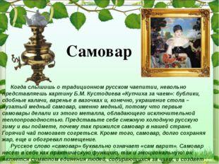 Когда слышишь о традиционном русском чаепитии, невольно представляешь картину