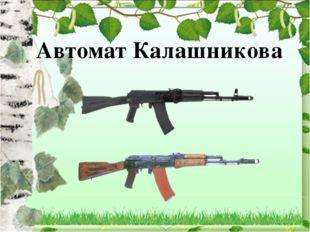 Автомат Калашникова