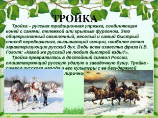 Тройка – русская традиционная упряжка, соединяющая коней с санями, тележкой и