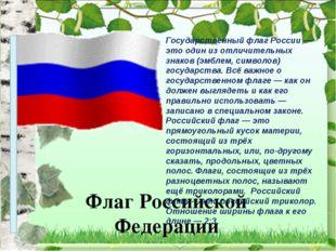 Флаг Российской Федерации Государственный флаг России — это один из отличите