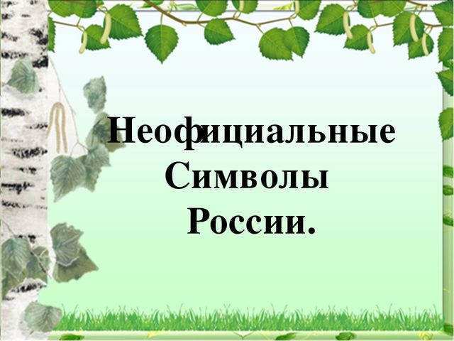 Неофициальные Символы России.