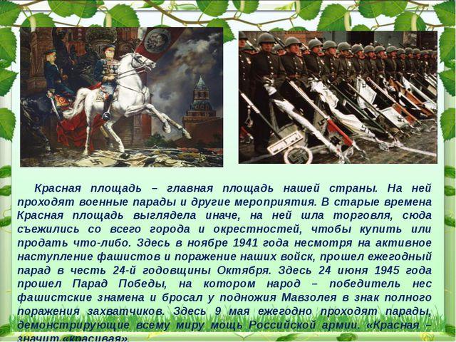Красная площадь – главная площадь нашей страны. На ней проходят военные парад...