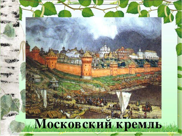 Московский Кремль - краса России, Велик, могуч, неповторим. Ты - наша слава,...
