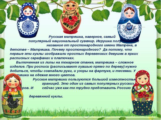 Русская матрешка, наверное, самый популярный национальный сувенир. Игрушка п...