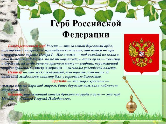 Герб Российской Федерации Государственный герб России — это золотой двуглавый...