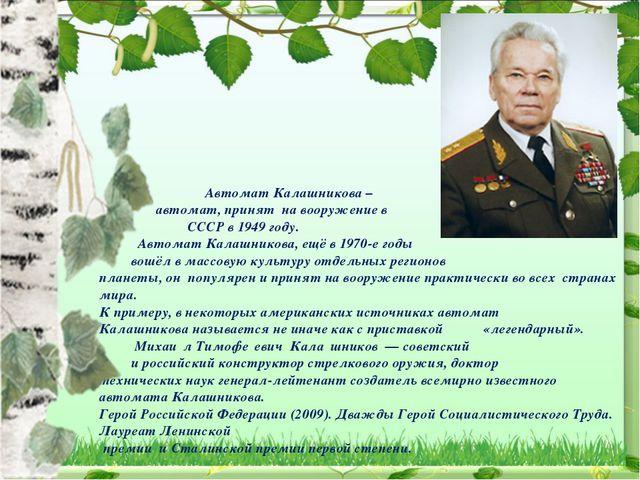 Автомат Калашникова – автомат, принят на вооружение в СССР в 1949 году. Авто...