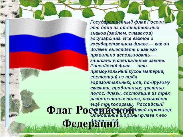 Флаг Российской Федерации Государственный флаг России — это один из отличите...
