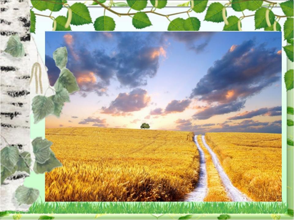 Если скажут слово «Родина», Сразу в памяти встает Старый дом, в саду смороди...