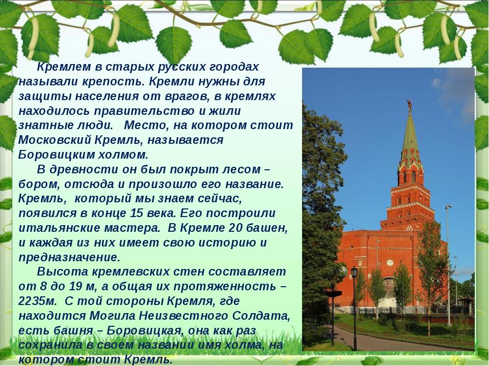 Кремлем в старых русских городах называли крепость. Кремли нужны для защиты н...