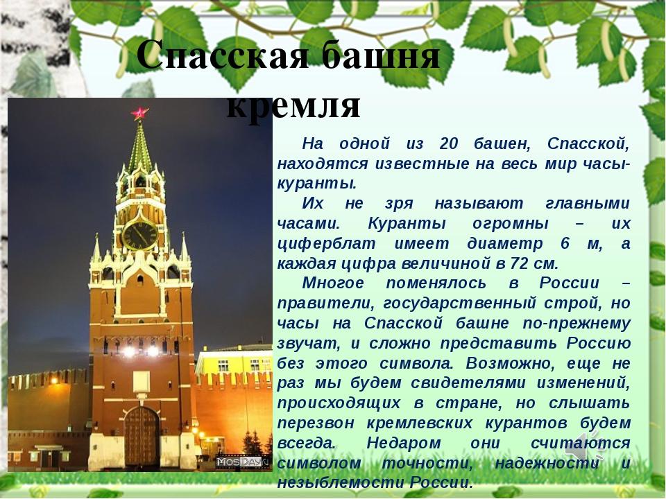 Спасская башня кремля На одной из 20 башен, Спасской, находятся известные на...