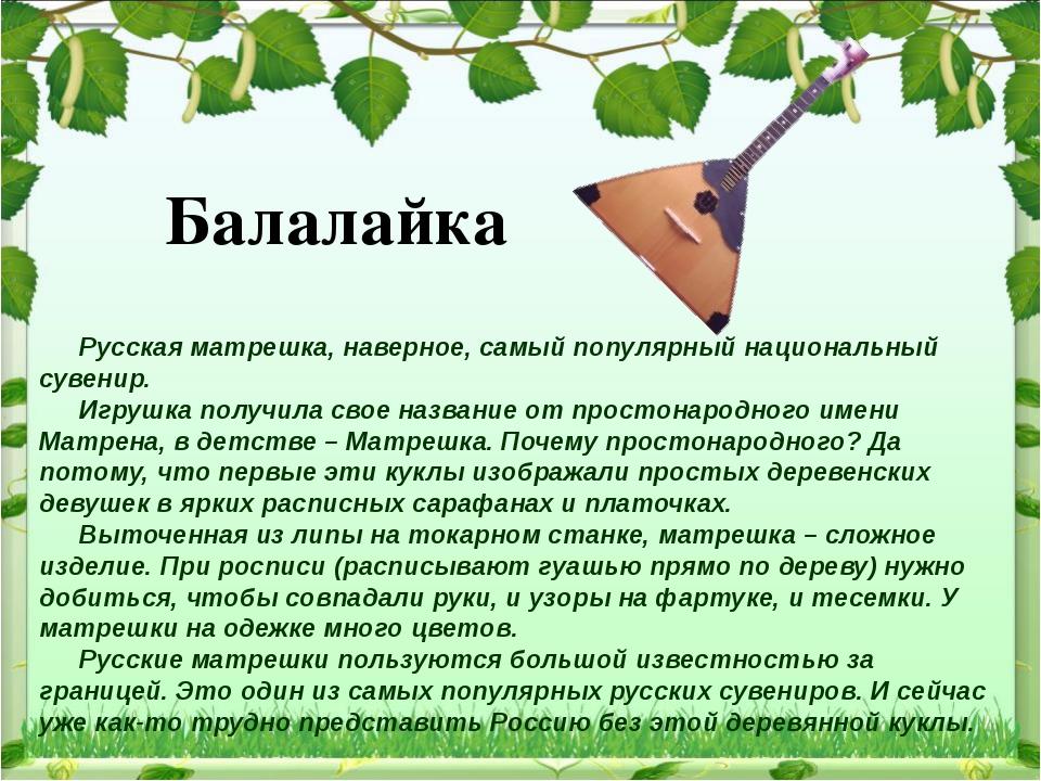 Русская матрешка, наверное, самый популярный национальный сувенир. Игрушка по...