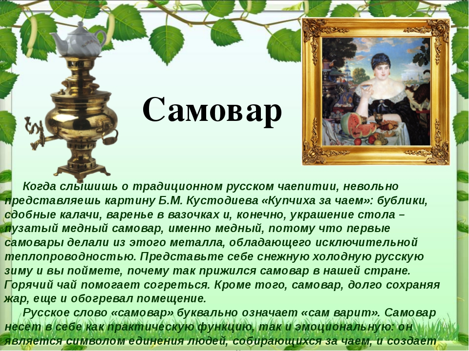 Когда слышишь о традиционном русском чаепитии, невольно представляешь картину...