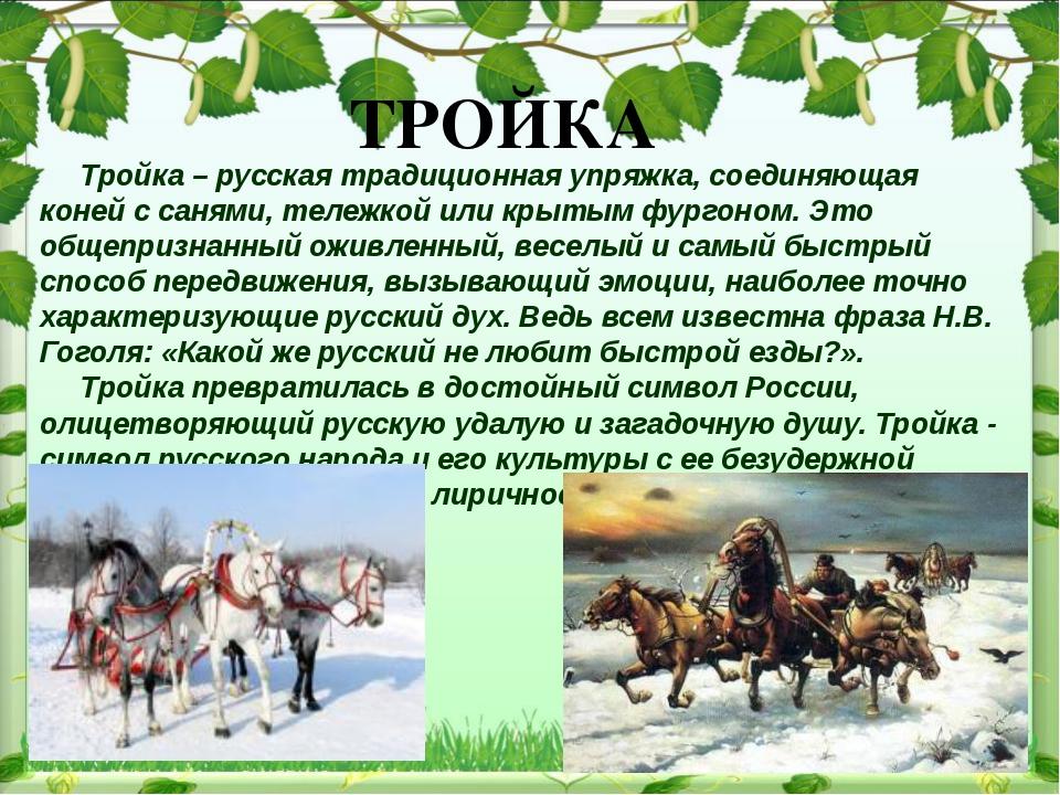 Тройка – русская традиционная упряжка, соединяющая коней с санями, тележкой и...