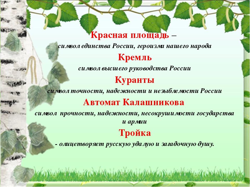 Красная площадь – символ единства России, героизма нашего народа Кремль симво...