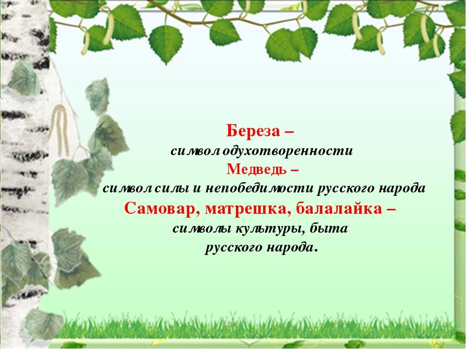 Береза – символ одухотворенности Медведь – символ силы и непобедимости русско...