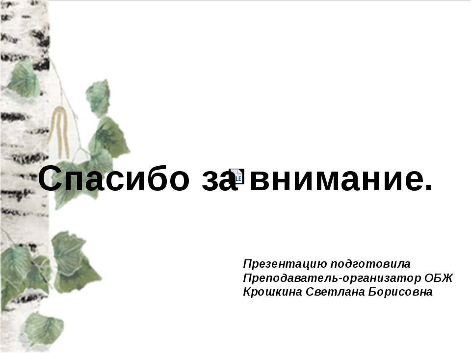 Спасибо за внимание. Презентацию подготовила Преподаватель-организатор ОБЖ Кр...