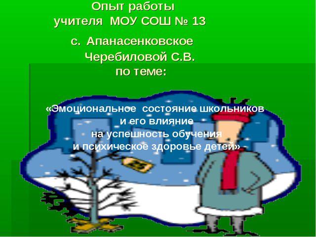 Опыт работы учителя МОУ СОШ № 13 с. Апанасенковское Черебиловой С.В. по теме...