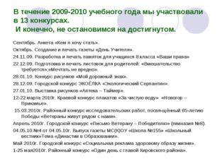 В течение 2009-2010 учебного года мы участвовали в 13 конкурсах. И конечно, н