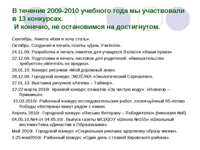 В течение 2009-2010 учебного года мы участвовали в 13 конкурсах. И конечно, н...