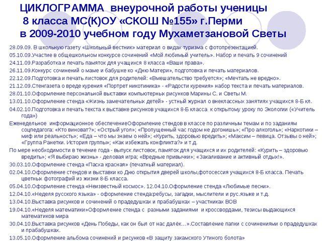 ЦИКЛОГРАММА внеурочной работы ученицы 8 класса МС(К)ОУ «СКОШ №155» г.Перми в...