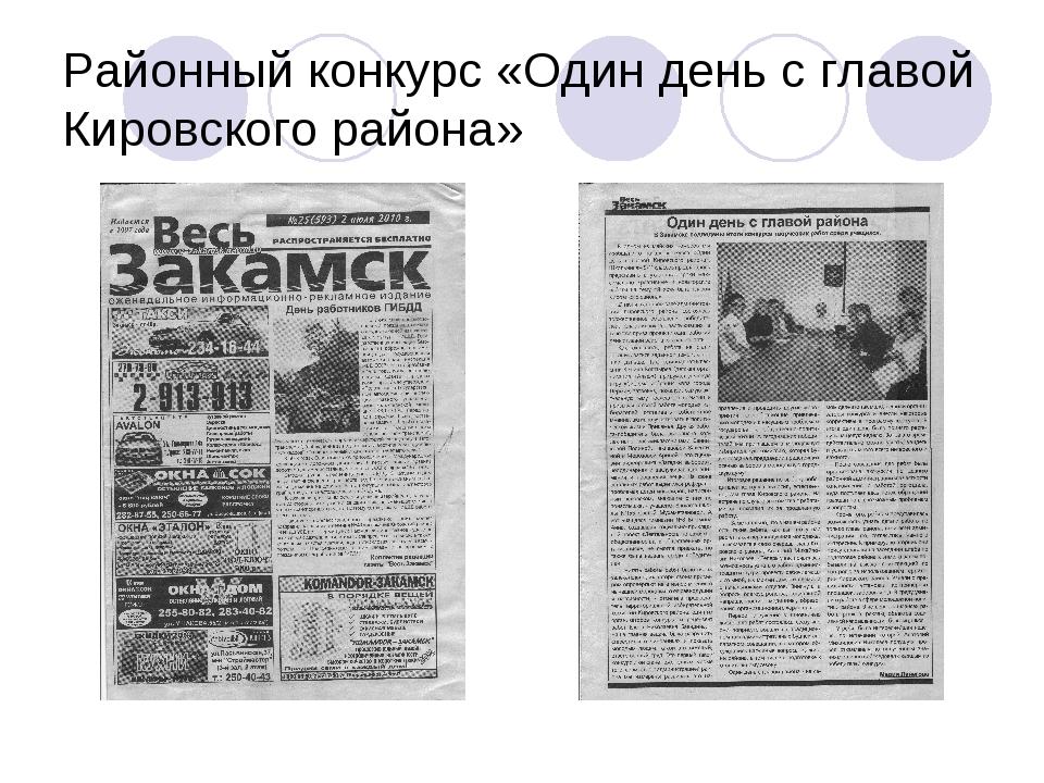 Районный конкурс «Один день с главой Кировского района»