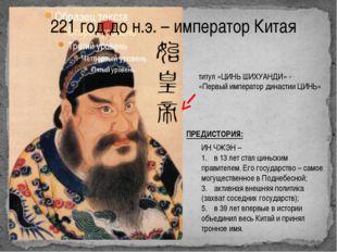 221 год до н.э. – император Китая титул «ЦИНЬ ШИХУАНДИ» - «Первый император д