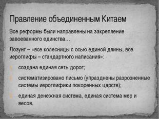 Все реформы были направлены на закрепление завоеванного единства… Лозунг – «в