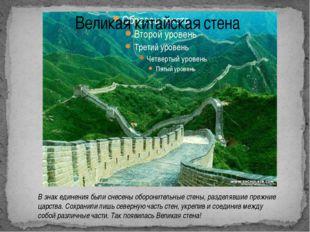 Великая китайская стена В знак единения были снесены оборонительные стены, ра