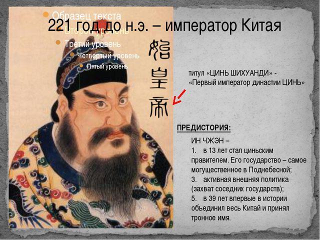 221 год до н.э. – император Китая титул «ЦИНЬ ШИХУАНДИ» - «Первый император д...