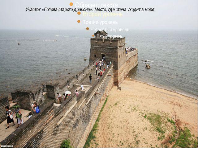 Участок «Голова старого дракона». Место, где стена уходит в море