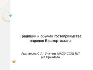 Традиции и обычаи гостеприимства народов Башкортостана Арсланова С.А. Учител