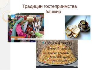 Традиции гостеприимства башкир