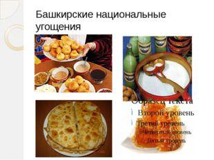 Башкирские национальные угощения