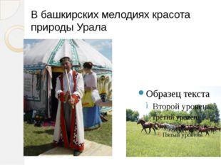 В башкирских мелодиях красота природы Урала
